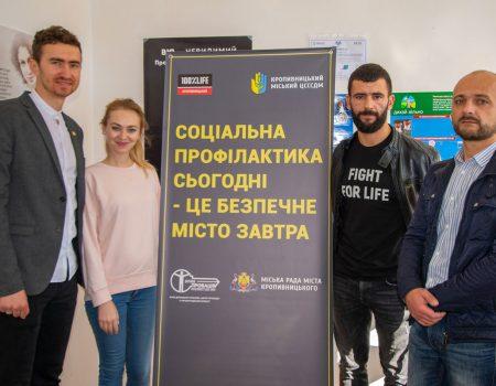 У Кропивницькому під час прес-туру розповіли про запровадження соціальної профілактики