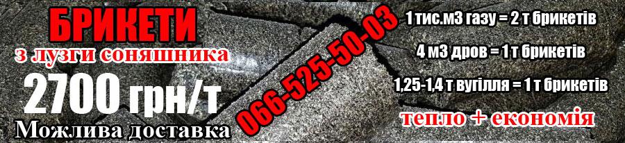 Брикети 066 525 50 03