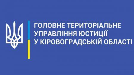 На Кіровоградщині ліквідують обласне управління юстиції