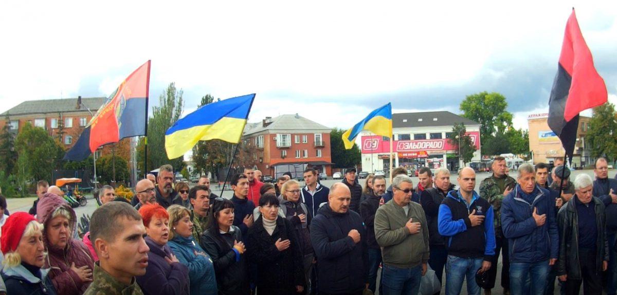У Кропивницькому та Олександрії протестували проти поступок Росії. ФОТО - 1 - Політика - Без Купюр