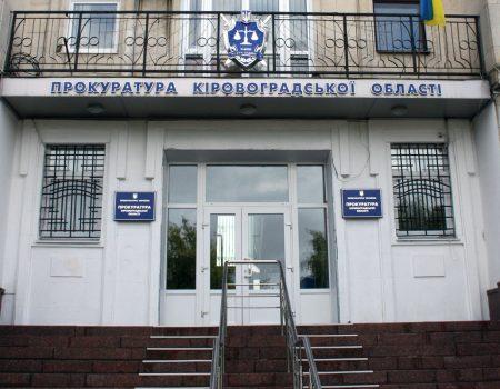 На Кіровоградщині підрядника підозрюють у привласненні 2 млн грн на ремонті суду