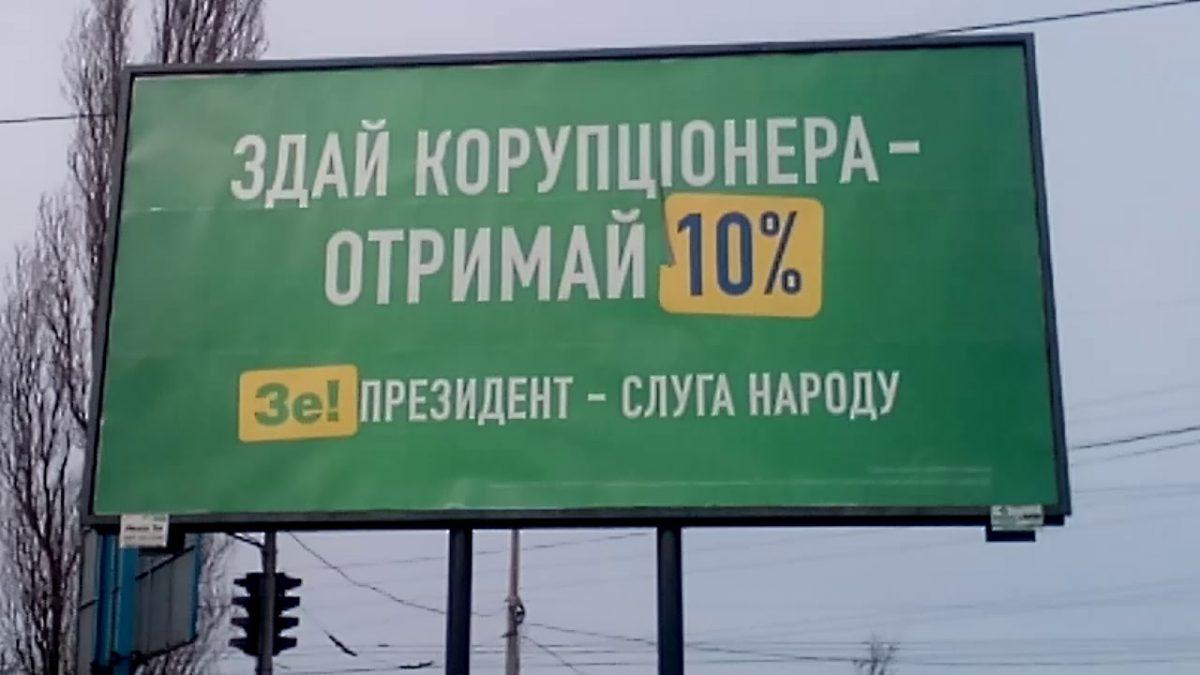 Рада підтримала законопроект про викривачів топ-корупціонерів — 1 — Україна сьогодні — Без Купюр