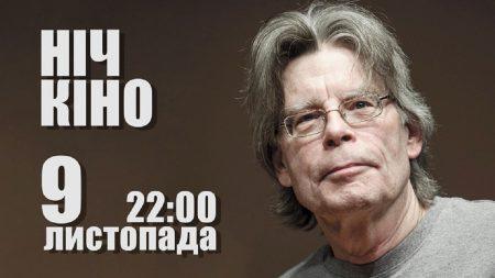 У Кропивницькому відбудеться ніч кіно Стівена Кінга