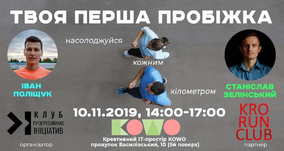 Без Купюр У Кропивницькому розповідатимуть, як правильно бігати Події  KroRunClub