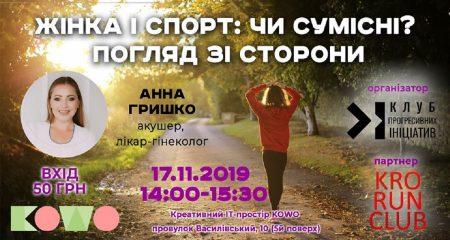 У Кропивницькому обговорять, як різні види спорту впливають на жіноче здоров'я