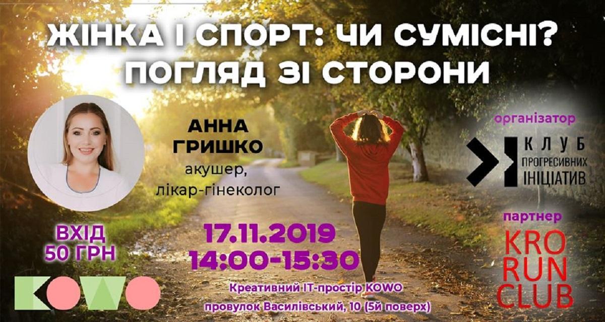 Без Купюр У Кропивницькому обговорять, як різні види спорту впливають на жіноче здоров'я Події  спорт зустріч