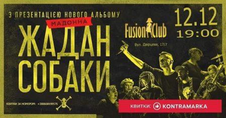 """До Кропивницького завітає гурт """"Жадан і Собаки"""""""
