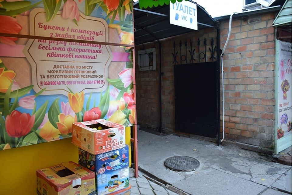 Без Купюр Кропивницький: підприємець, який незаконно торгує яблуками,  зберігає їх в громадському туалеті. ФОТО Кримінал  Спецінспекція Кропивницька міська рада