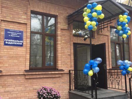 У Кропивницькому відкрили оновлене приймальне відділення Центральної міської лікарні. ФОТО