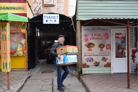 Кропивницький: підприємець, який незаконно торгує яблуками,  зберігає їх в громадському туалеті. ФОТО