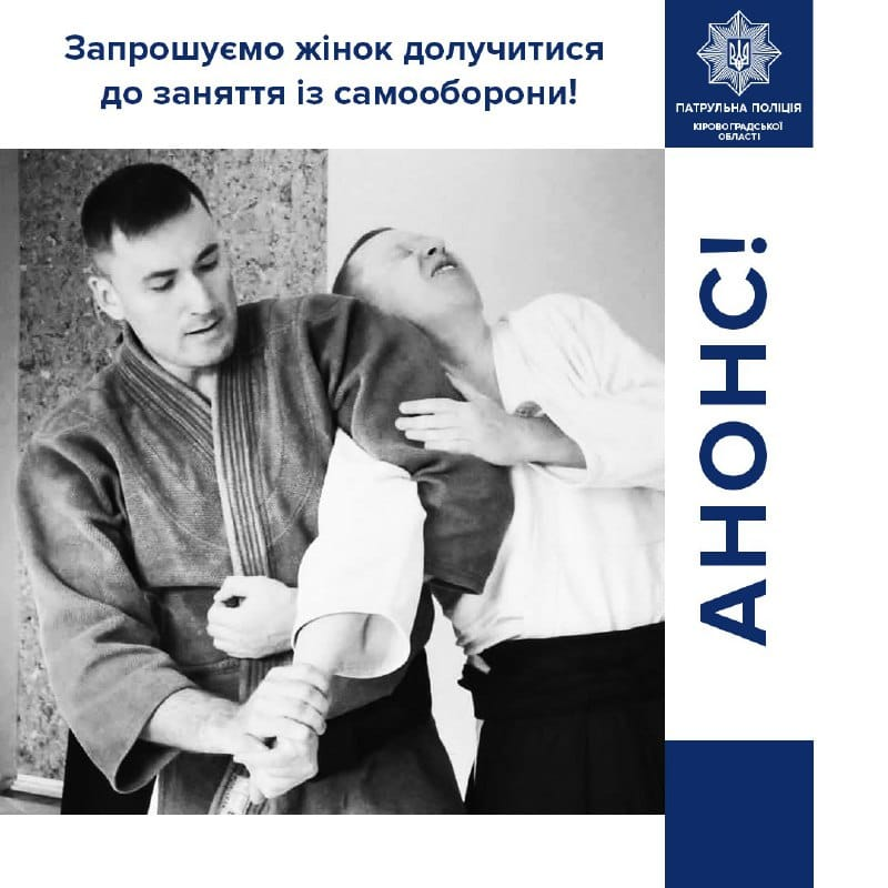 Без Купюр Патрульна поліція області проведе майстер-клас із самооборони для дівчат та жінок Події  Самозахист Патрульна поліція майстер-клас