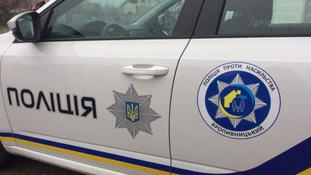 У Кропивницькому презентували підрозділ поліції з протидії домашньому насиллю. ФОТО