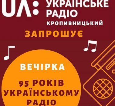 У Кропивницькому відбудеться  вечірка до 95-річчя Українського радіо
