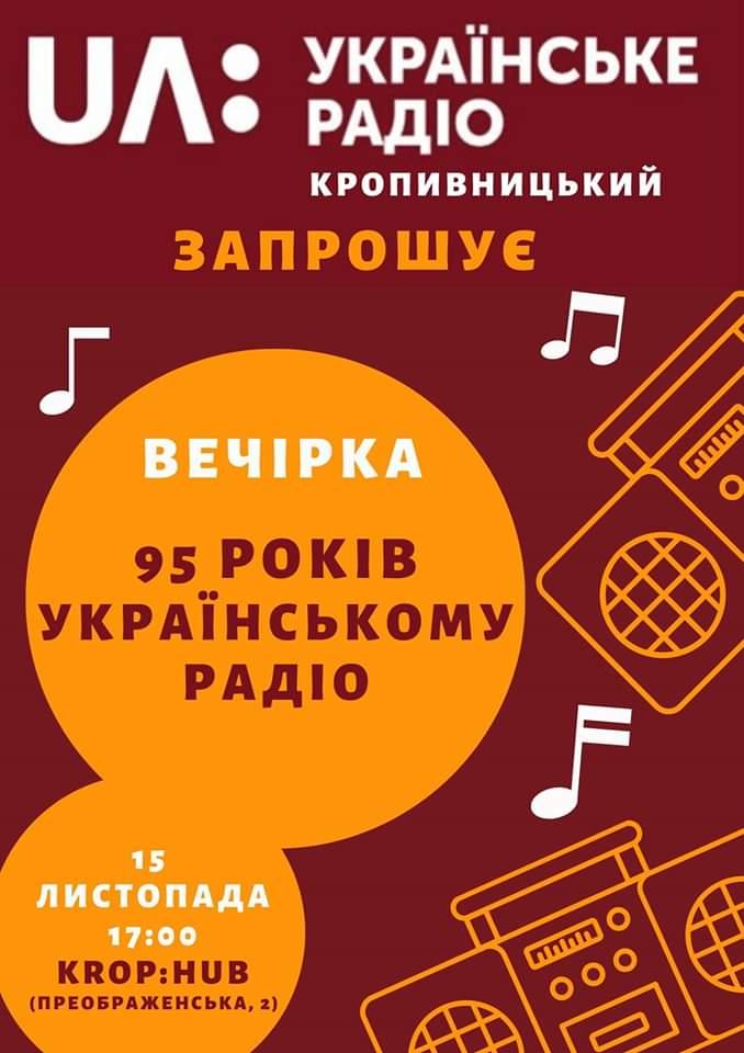 Без Купюр У Кропивницькому відбудеться  вечірка до 95-річчя Українського радіо Події  обласне радіо Кропивницький
