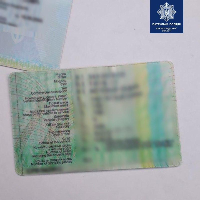 Без Купюр У Кропивницькому копи виявили автівку з підробними документами. ФОТО За кермом  підробка документів Патрульна поліція