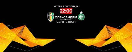 Сьогодні ФК «Олександрія» зіграє з французьким «Сент-Етьєном» матч групового етапу Ліги Європи