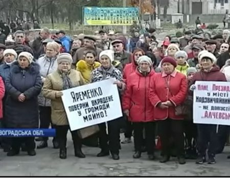 Жителі Світловодська, у яких відсутнє опалення, провели акцію протесту