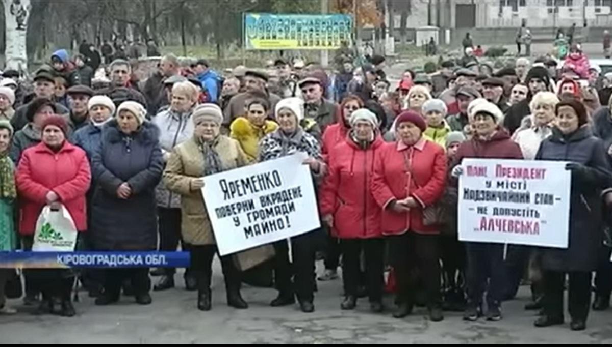 Без Купюр Жителі Світловодська, у яких відсутнє опалення, провели акцію протесту Життя  теплопостачання Світловодськпобут