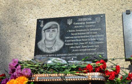 На Кіровоградщині відкрили меморіальну дошку загиблому учаснику АТО. ФОТО