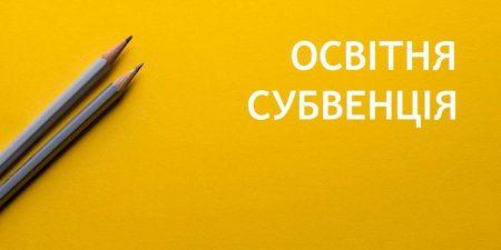 Кропивницький: міська рада ухвалила звернення до кабміну з приводу виділення додаткової субвенції на освіту