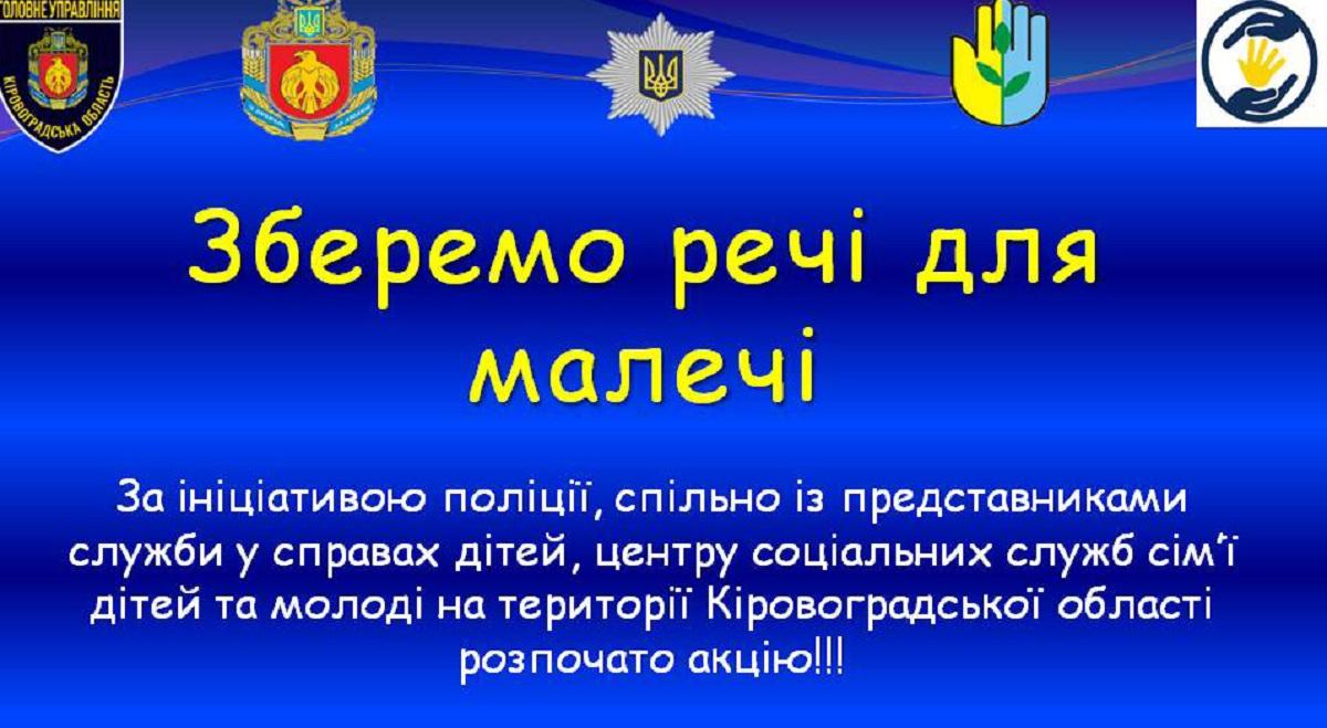 Без Купюр Ще 2 сім'ї з Кіровоградщини отримали дитячі зимові речі Благодійність  Національна поліція благодійність