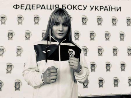 Відома причина смерті 18-річної боксерки з Кропивницького