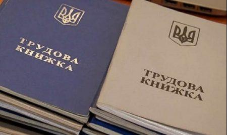 В Україні хочуть перевести трудові книжки в електронний вигляд