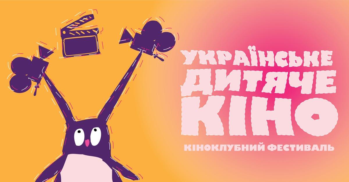 Без Купюр У Кропивницькому відбудеться фестиваль дитячого кіно. ПРОГРАМА Події  кінофестиваль дитяче кіно