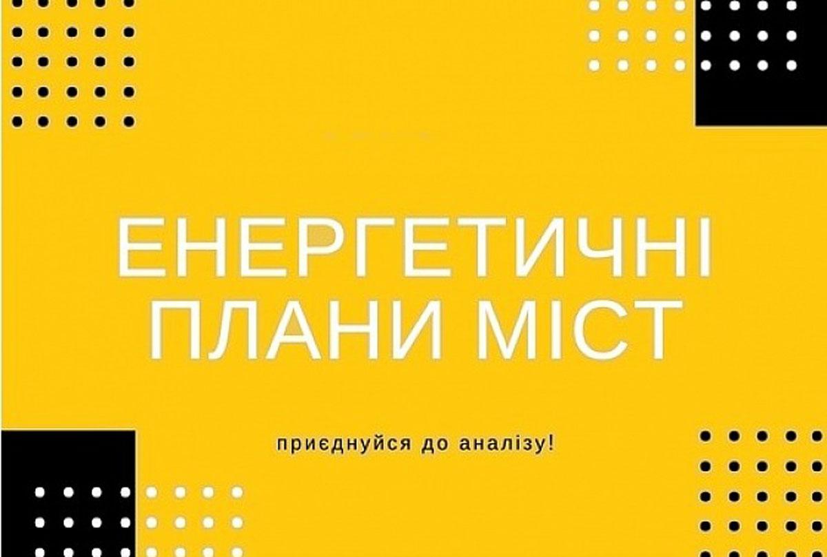 Без Купюр Мешканцям Кропивницького пропонують долучитися до розробки плану енергетичного розвитку міста Життя  Кропивницька міська рада