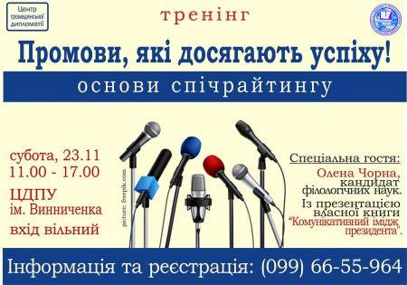 """У Кропивницькому відбудеться тренінг """"Промови, які досягають успіху!"""""""