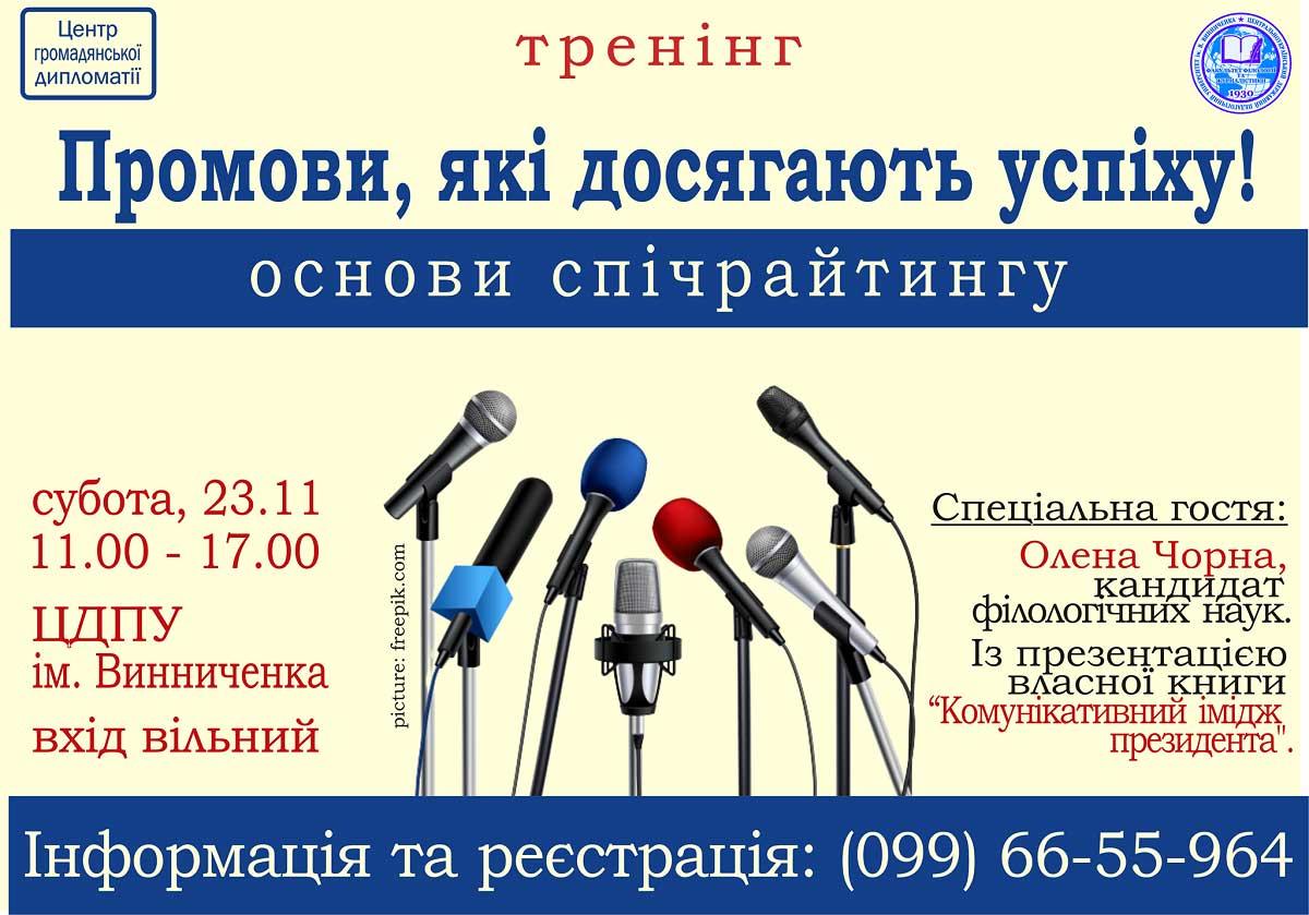 """Без Купюр У Кропивницькому відбудеться тренінг """"Промови, які досягають успіху!"""" Події  тренінг"""