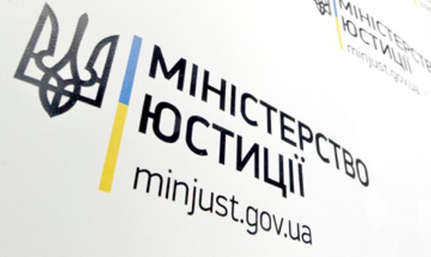 Без Купюр Мін'юст перевірить кількох держреєстраторів Кіровоградської області Життя  юстиція держреєстратор