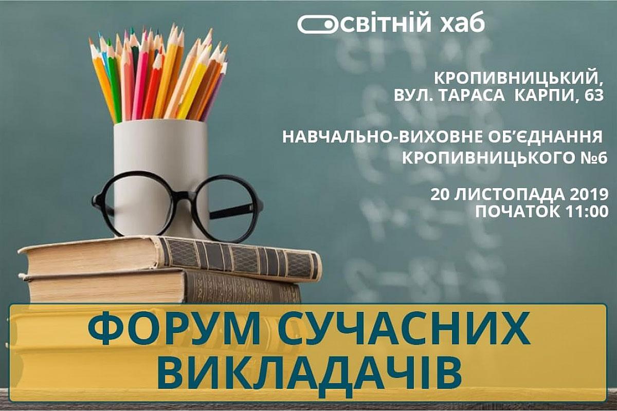 Без Купюр Кропивницьких педагогів запрошують на Форум сучасних викладачів Події  форум вчителів Кропивницький