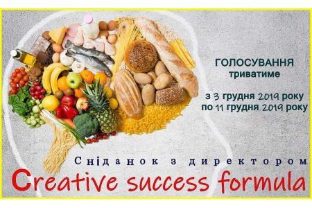 У Кропивницькому стартувало голосування за кращу команду директорів шкіл