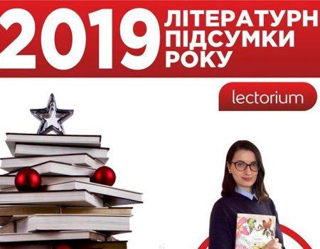 У Кропивницькому обговорять літературні підсумки року