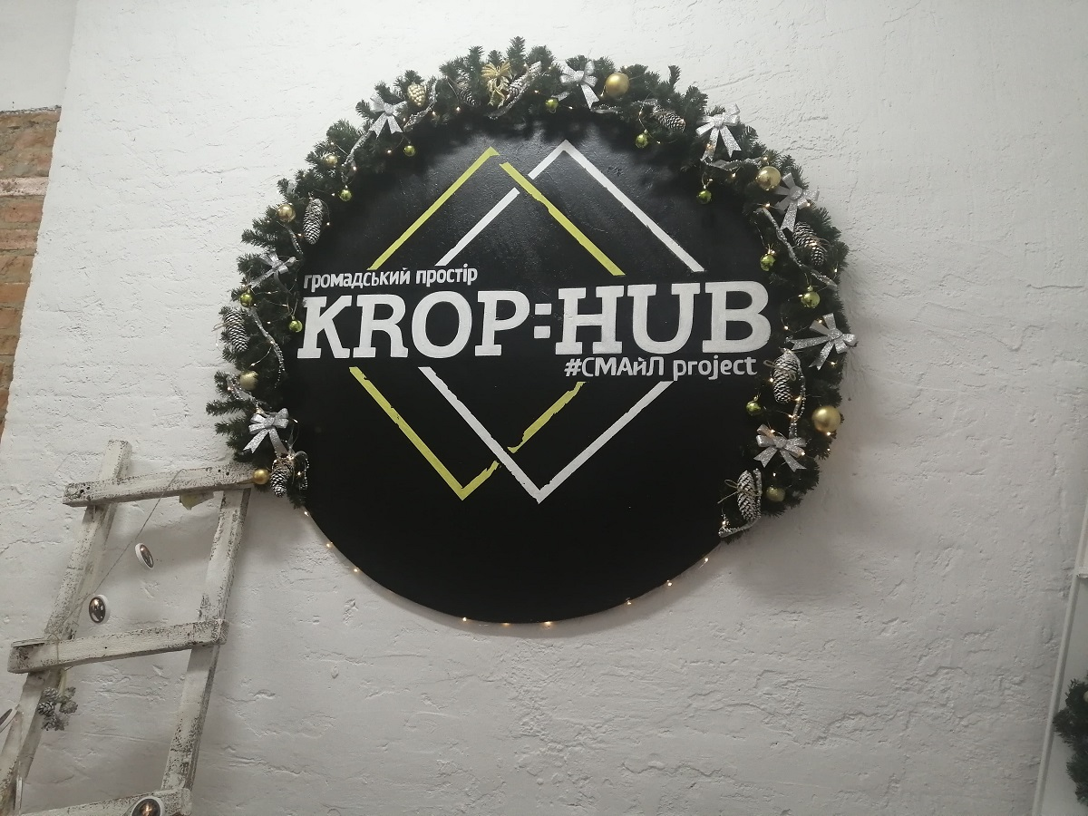 """Без Купюр Місце зустрічі змінити не можна  - """"Krop:Hub"""" півтора місяці потому. ФОТО Життя  волонтерсько-ветеранський центр Смайл Krop:Hub"""