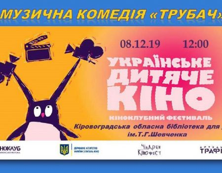 """Для дітей у Кропивницькому покажуть музичну комедію """"Трубач"""""""