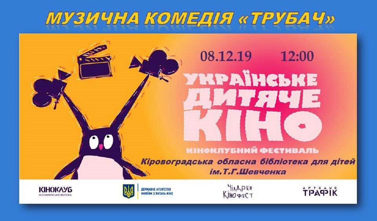 """Без Купюр Для дітей у Кропивницькому покажуть музичну комедію """"Трубач"""" Події  фестиваль кіно"""