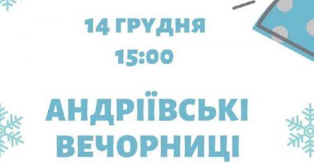 У Кропивницькому проведуть Андріївські вечорниці
