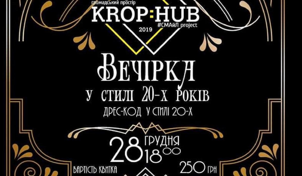 Без Купюр У Кропивницькому відбудеться новорічна вечірка у стилі 20-х років Життя  Новий рік Кропивницький Krop:Hub