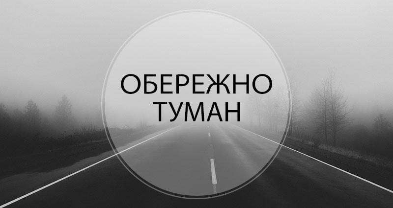 Без Купюр Кіровоградщина: синоптики попереджають про туман Погода  туман обласний центр гідрометеорології Кропивницький
