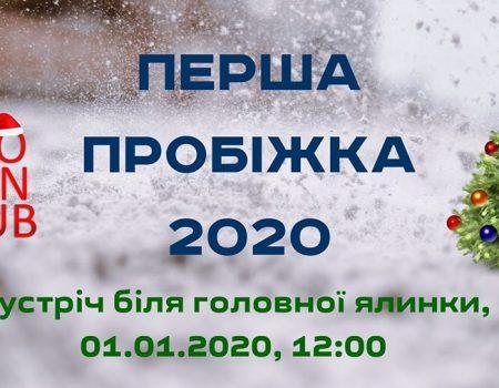 Кропивничан запрошують на загальноміську пробіжку 1 січня