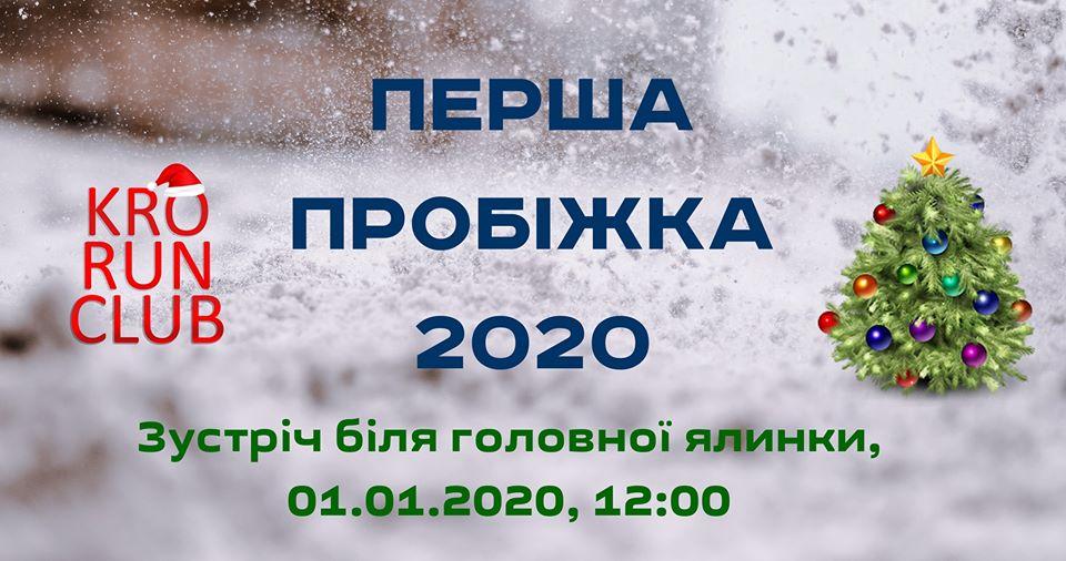 Без Купюр Кропивничан запрошують на загальноміську пробіжку 1 січня Спорт  Кропивницький забіг KroRunClub 2020 рік