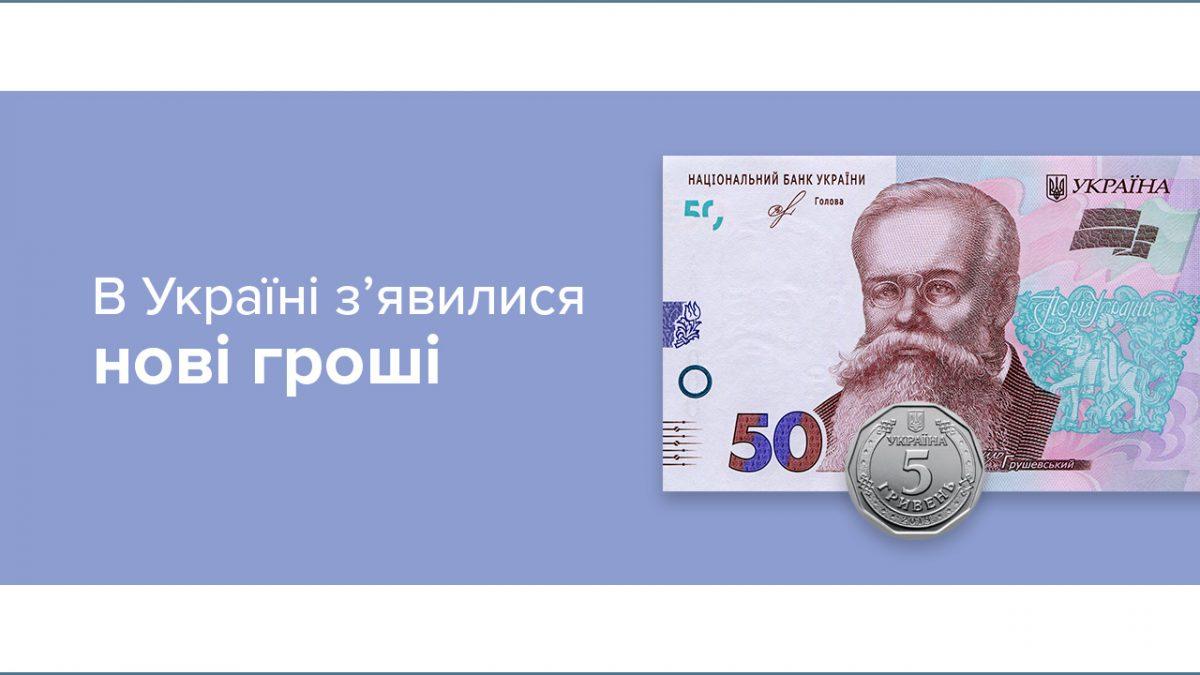 Без Купюр Сьогодні в Україні ввели в обіг 5-гривневу монету. ФОТО Україна сьогодні  оновлені купюри Нацбанк Кропивницький