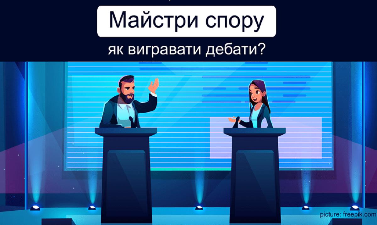 Без Купюр У Кропивницькому відбудеться тренінг, де вчитимуть вигравати дебати Події  тренінг дебати