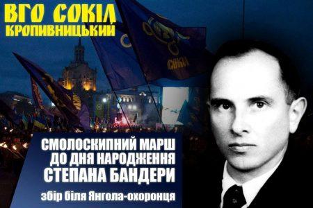 У Кропивницькому відсвяткують день народження Степана Бандери