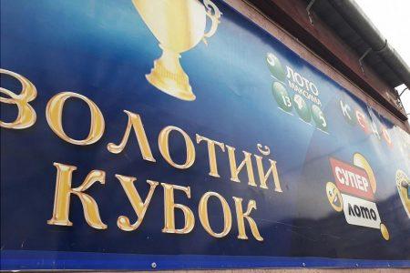 У Кропивницькому розпочали демонтаж реклами грального бізнесу