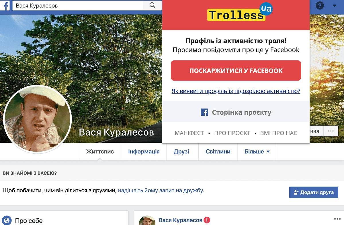 Без Купюр В Україні запустили розширення для браузера, яке маркує Facebook-тролів Україна сьогодні  Україна Інтер Facebook Фейсбук