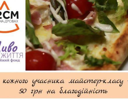У Кропивницькому проведуть благодійний майстер-клас з приготування  піци