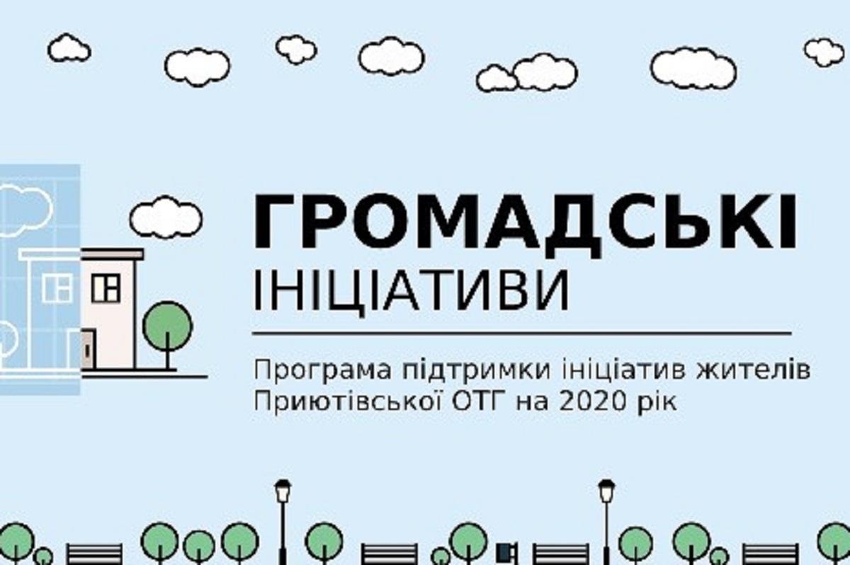 Без Купюр У Приютівській ОТГ розпочнеться конкурс громадських ініціатив Життя  програма Приютівська ОТГ Конкурс 2020 рік